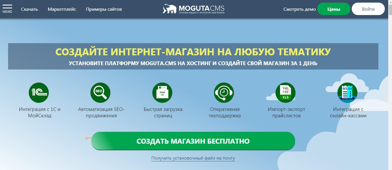 Moguta — российская платформа для разработки интернет-магазинов