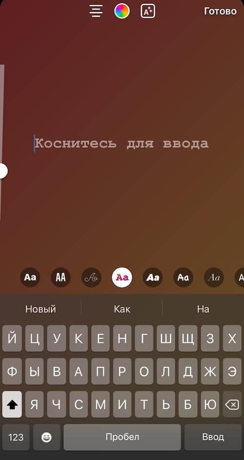 Как сделать красивый шрифт в сторис Инстаграм