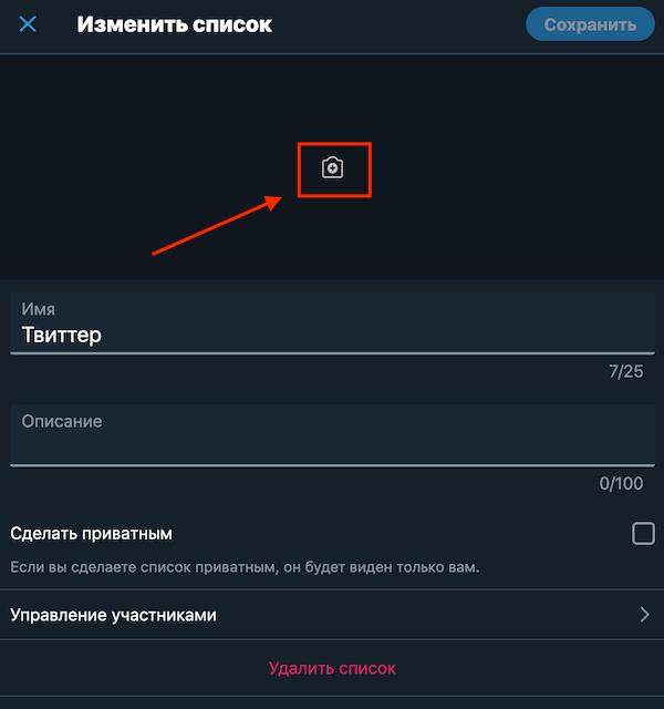 Как добавить обложку списка в Твиттере