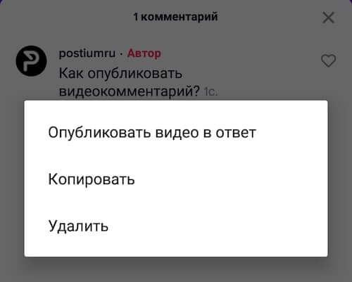 Как опубликовать видео в ответ на комментарий в TikTok