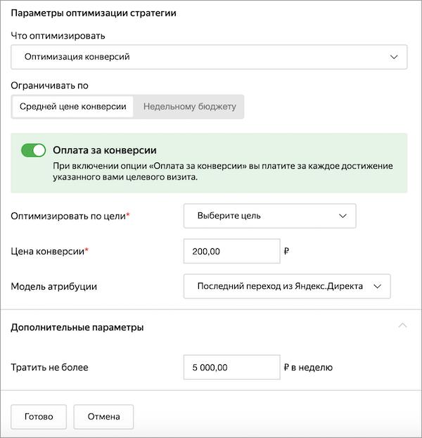 Как подключить оплату за конверсии в Яндекс.Директ