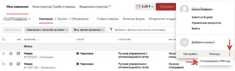 Как сгенерировать пин-код в Яндекс.Директ