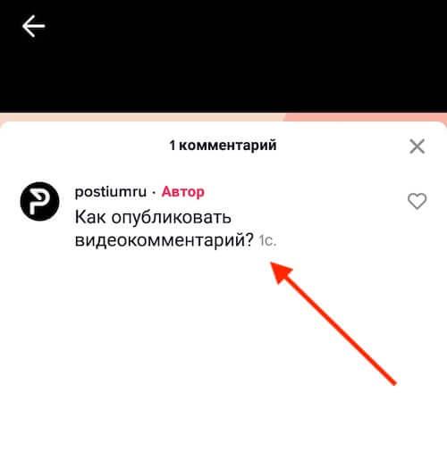 Как снять видеоответ на комментарий в Тик-Ток