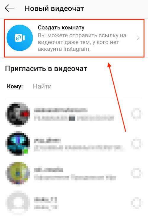 Как создать комнату в Директ Инстаграм