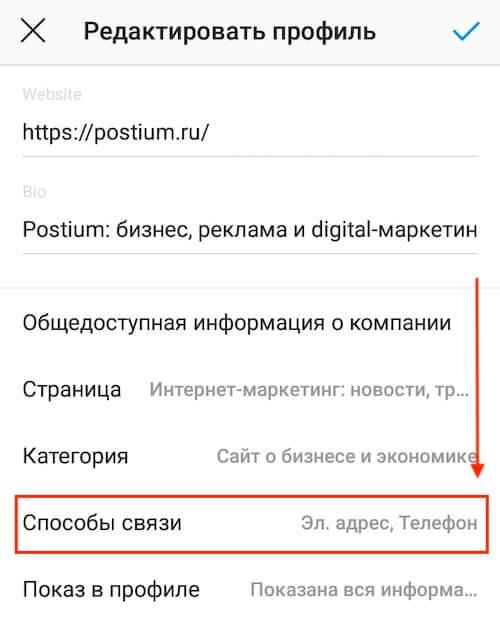 Способы связи в Инстаграм