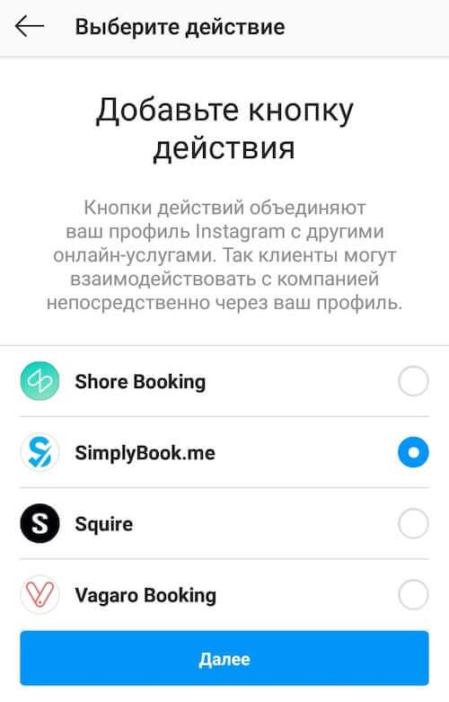 Подключаем SimplyBook