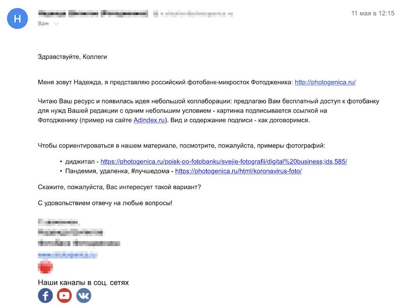 Письмо с коммерческим предложением