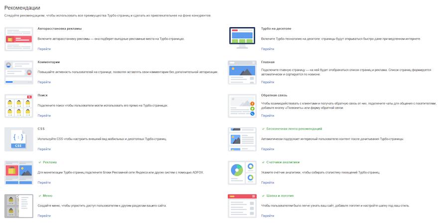 Посмотреть рекомендации Яндекса по улучшению Турбо-страниц