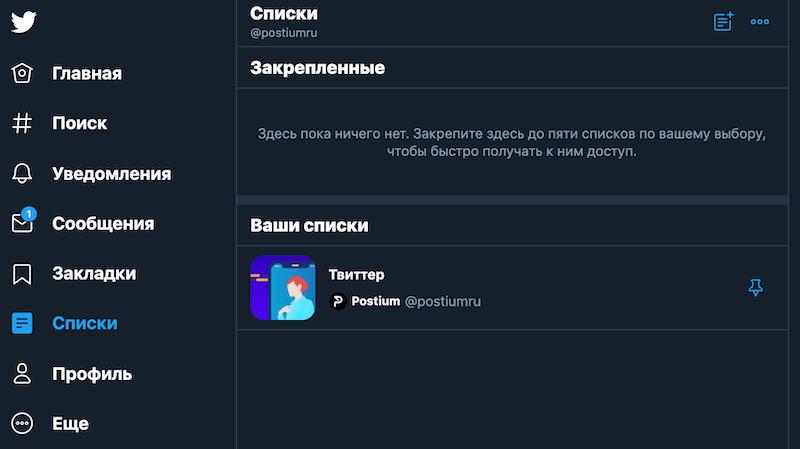 Список в Твиттере
