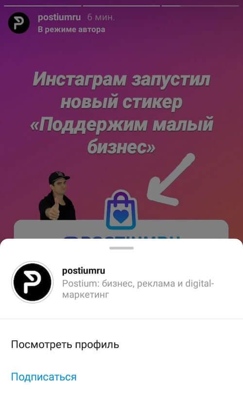Стикер «Поддержим малый бизнес» в Историях Инстаграм