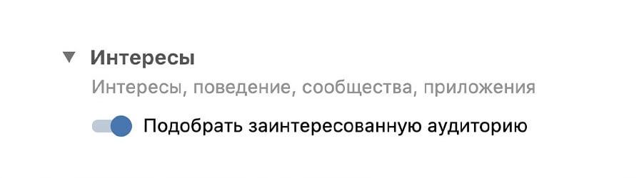 Таргетинг на Заинтересованную аудиторию ВКонтакте