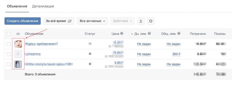 Новый столбец «Миниатюра» в рекламном кабинете ВКонтакте