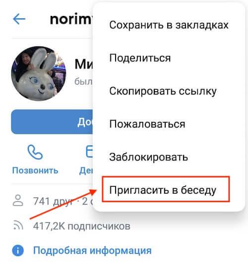 Как пригласить друг своего друга в беседу ВКонтакте