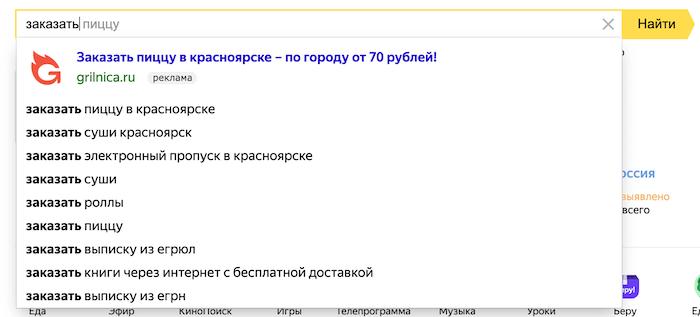 Как работает баннер над поисковыми подсказками в Яндекс