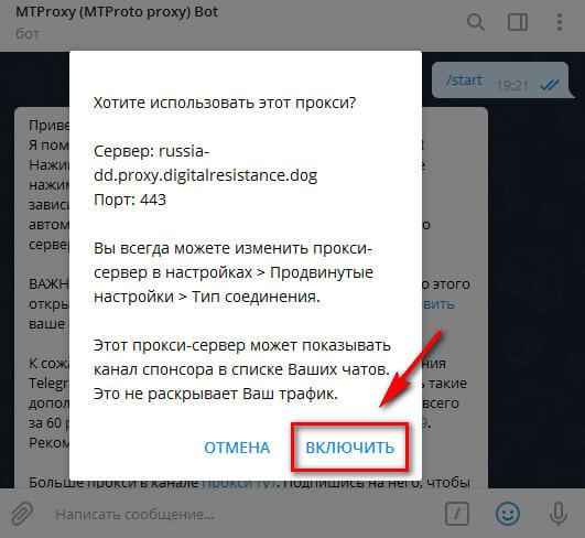 Как включить прокси в Телеграм