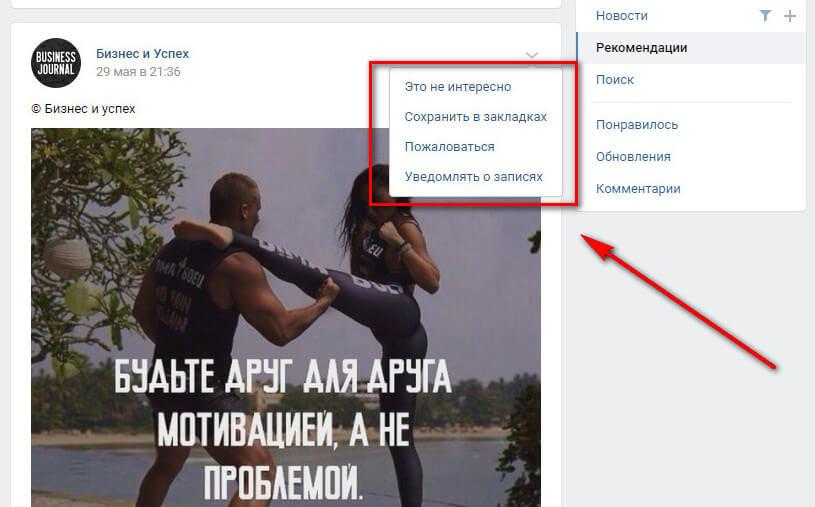 Рекомендации публикаций ВКонтакте