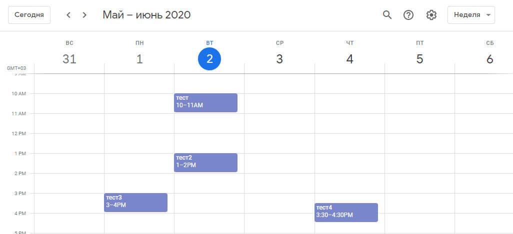Планирование в Гугл Календаре