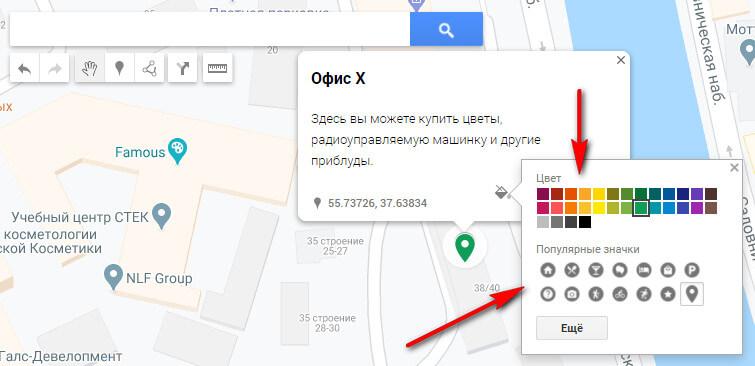 Как изменить цвет маркера на карте