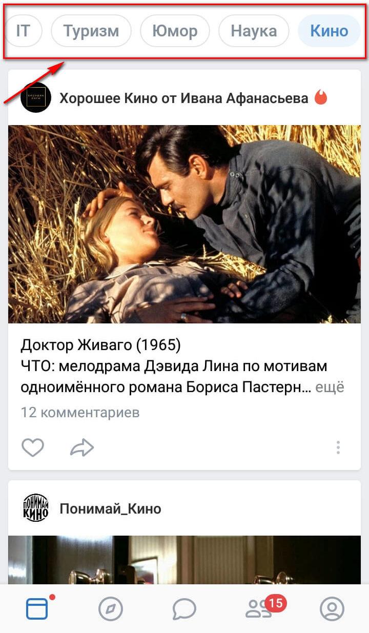 Тематическая лента ВКонтакте