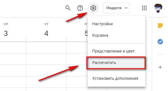 Как распечатать из Гугл Календаря
