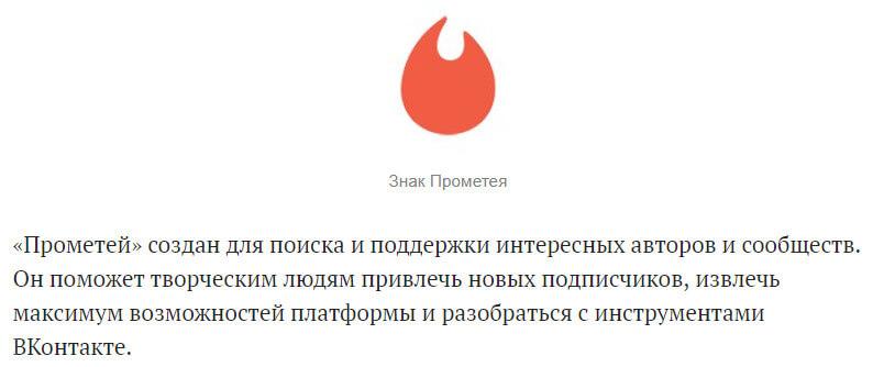 Прометей ВКонтакте