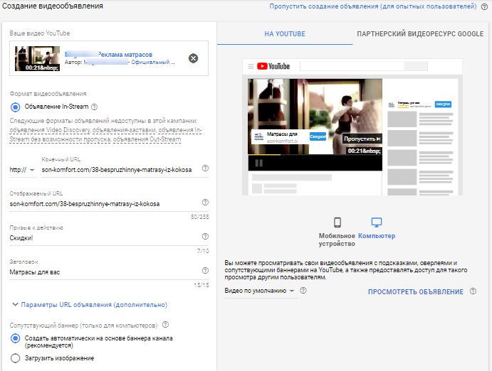Как запустить видеорекламу через Google Ads