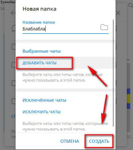 Как добавить чат в папку Телеграм