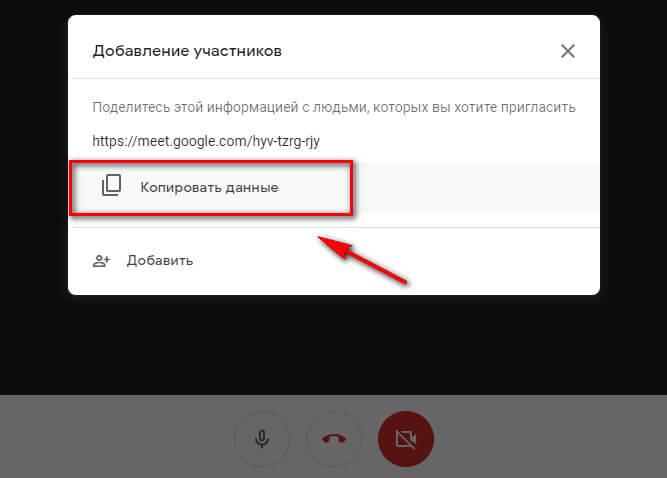 Как отправить приглашение в Гугл Мит