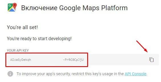 ключ от гугл карт