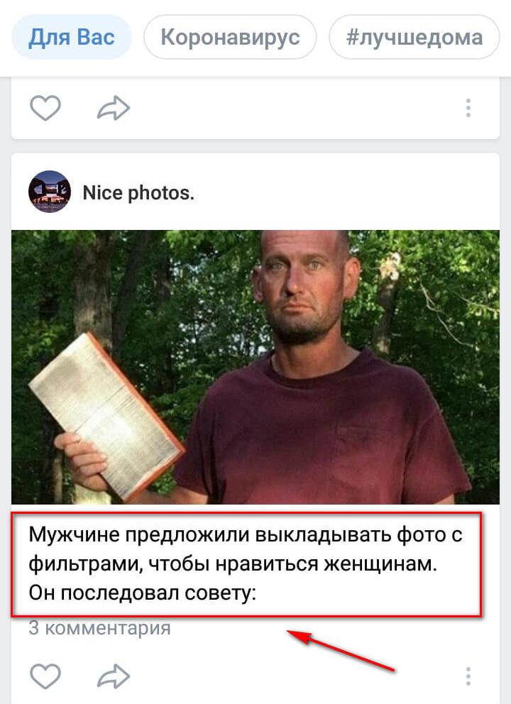 Как выйти в рекомендации ВКонтакте