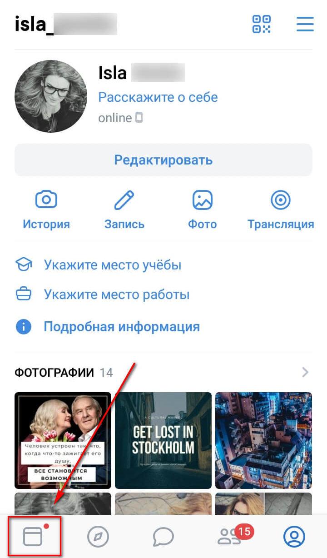 Интересное ВКонтакте