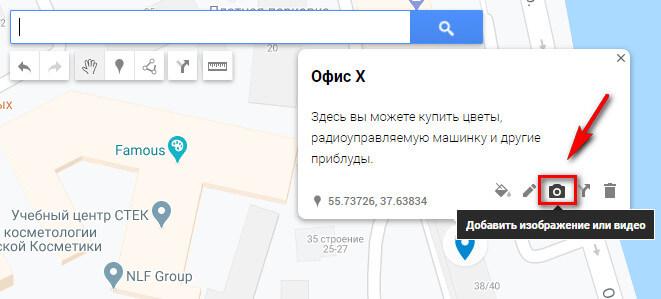 Как добавить фото на Гугл Карты