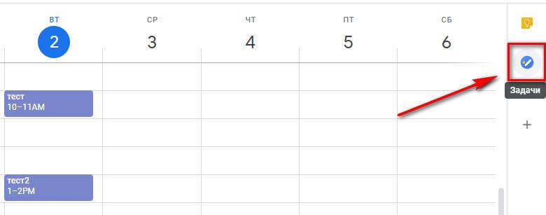 Задачи в Гугл Календаре