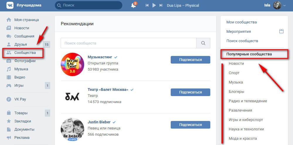 Рекомендации групп ВКонтакте