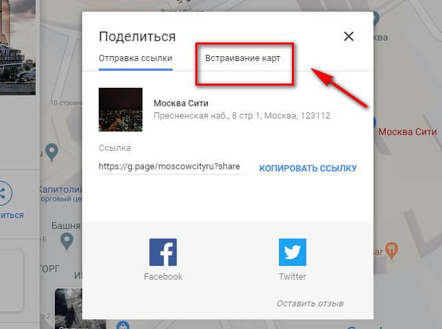 Встраивание Гугл карт
