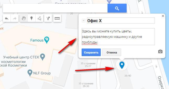 Как добавить точку на Гугл Карте
