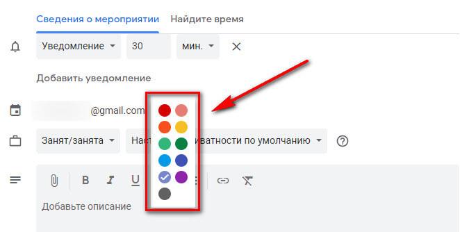Настройка цветов в Гугл Календаре