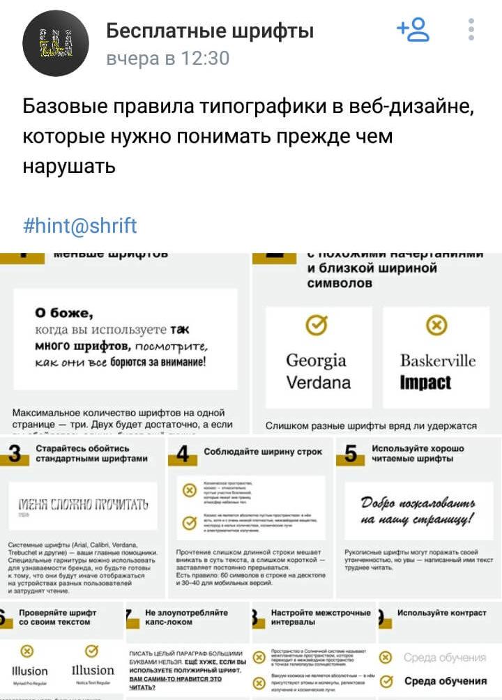 Пример интересной подборки, которую хочется сохранить — Базовые правила типографики в веб-дизайне.