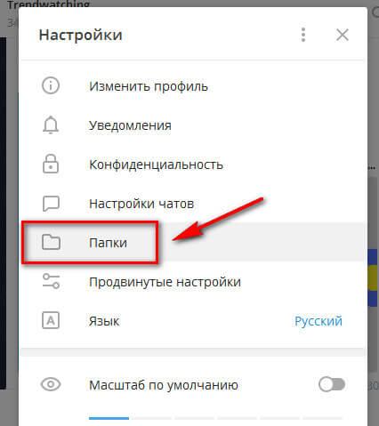Управление папками в Телеграмме