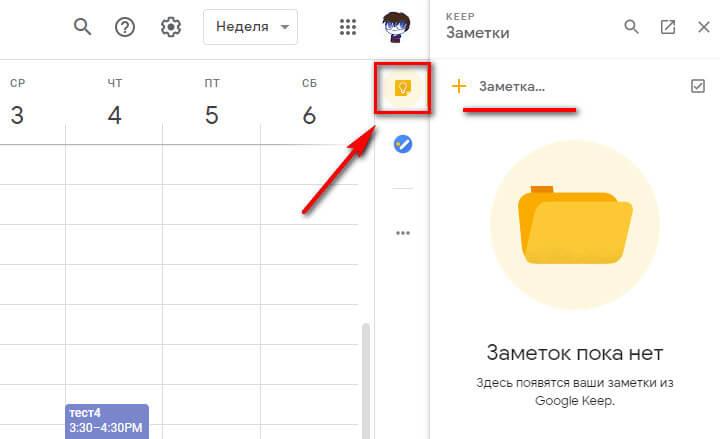 Интеграции для Гугл Календаря