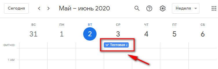 Как добавить задачу в Гугл Календаре