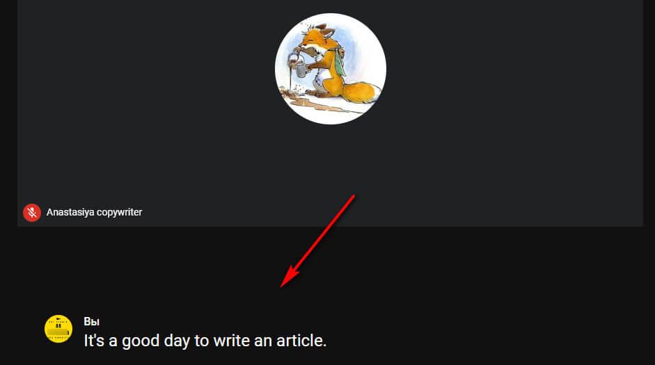 Как включить субтитры в Google Meet