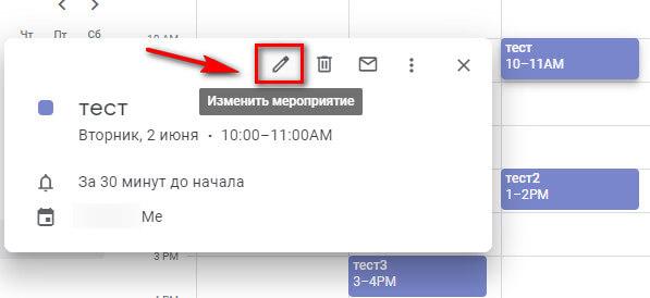 Как изменить карточку в Гугл Календаре