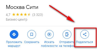 Как поделиться Гугл Картой