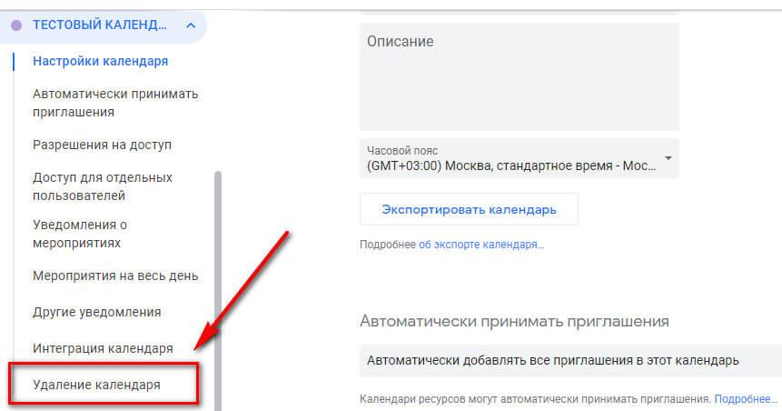 Как удалить Гугл Календарь