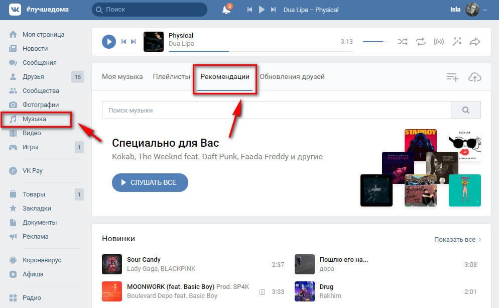 Рекомендации музыки ВКонтакте