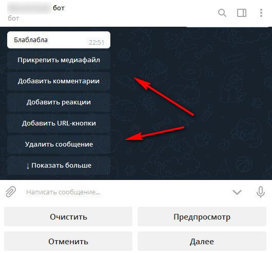 Как сделать публикацию в Телеграмме