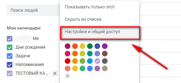 Опция «Повестка дня» в Google Календаре