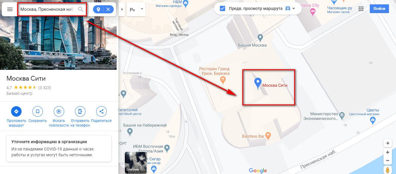 Как создать Google Карту