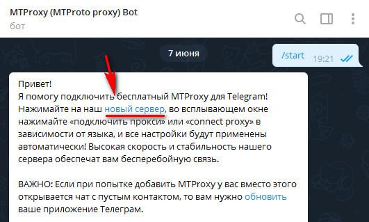 Прокси-сервер для Телеграм